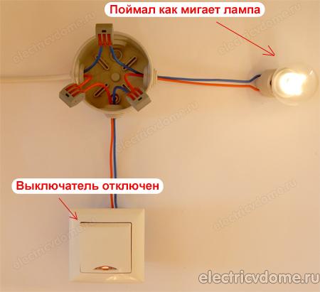 Почему мерцает выключенная энергосберегающая лампа
