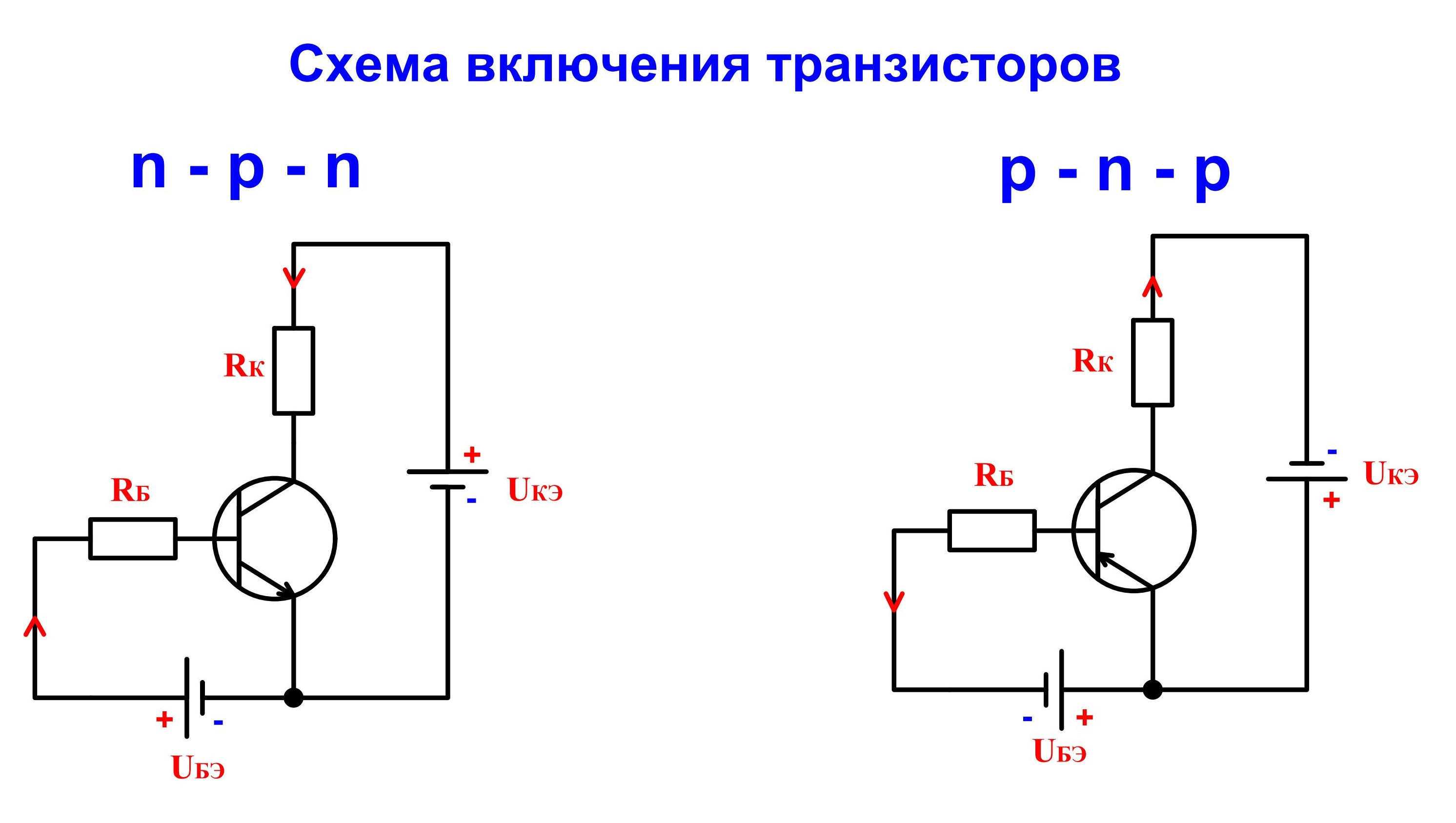 Схема транзистора в режиме усиления